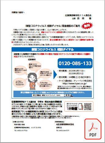佐賀 県 の コロナ ウイルス